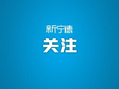 宁德市民族宗教界学习贯彻党的十九届五中全会精神座谈会召开