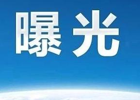 曝光!福建通报批评一批项目!涉及福州、泉州、漳州、宁德、南平、莆田