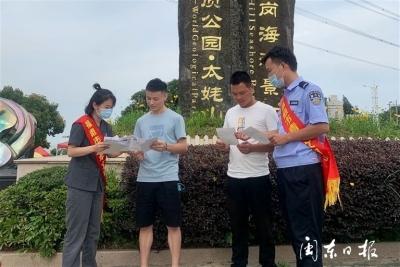 福鼎法院:青年文明号志愿者到景区开展普法宣传