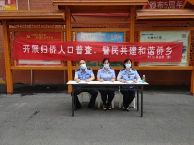 大门山派出所深入华侨社区开展第七次全国人口普查宣传活动