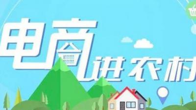 """再添""""国字号""""荣誉!周宁、霞浦入选国家级电子商务进农村综合示范县名单"""