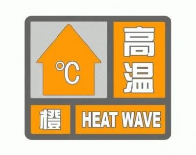 高温天气将持续到月底 防暑攻略请收藏