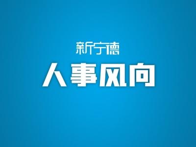 唐登杰履新国家发改委党组副书记