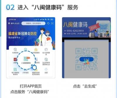 """""""八闽健康码""""便民服务功能持续优化"""