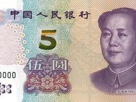 抢先看!2020年版第五套人民币5元纸币来了