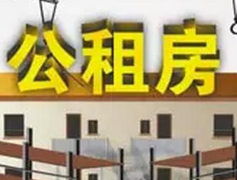 屏南县首次公租房网络公开摇号配租31套