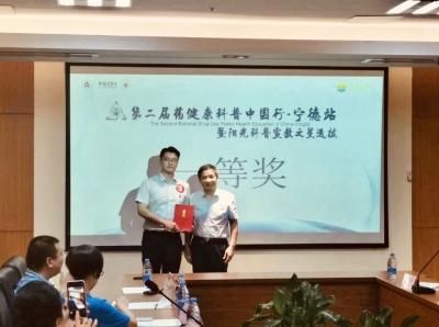 闽东医院药师在第二届药健康科普中国行暨阳光科普宣教之星选拔赛中夺魁