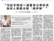 """《习近平在福建》(二十一):""""习近平同志一直要求公安机关当好人民群众的'保护神'"""""""