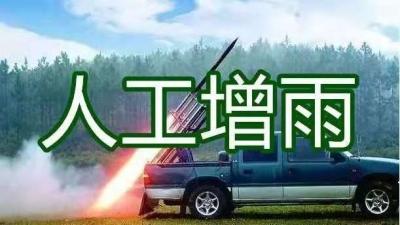 霞浦县将实施人工增雨作业
