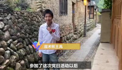"""【宁视频·声音】""""心连心""""慰问演出走进宁德,魔术师王禹谈第一次来下党乡的感受"""
