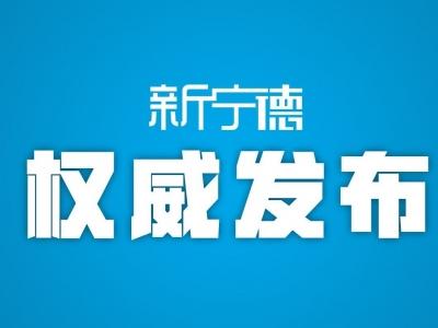速看!福建省政府领导成员最新分工