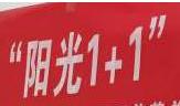 """福安启动""""阳光1+1(社会组织+老区村)""""牵手计划"""