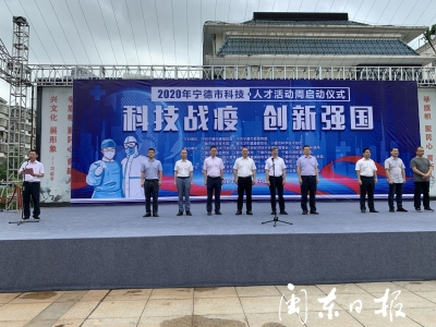 2020年宁德市暨东侨经济技术开发区科技·人才活动周启动