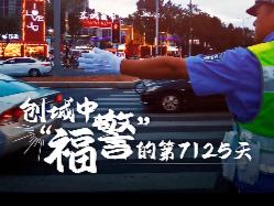 """【宁视频·纪录】创城中,""""福警""""的第1125天"""