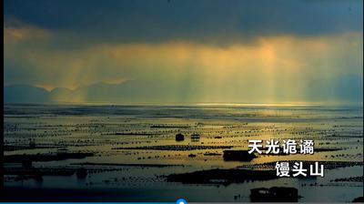 【宁视频·联盟】霞浦馒头山:天光云影共徘徊