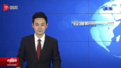 【宁视频·行走霞浦】牙城镇敖岭村