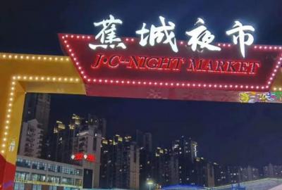 """蕉城夜市火爆朋友圈 网友晒""""逛后感"""""""