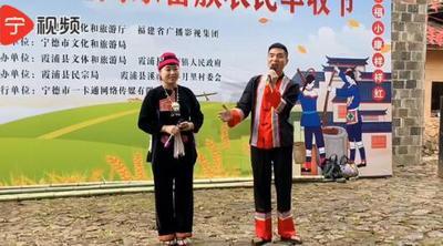 【宁视频•现场】跳起竹杆舞唱起歌,畲族妹子欢闹农民丰收节