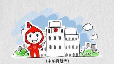 【宁视频•公益】我们一心向善!捐献造血干细胞是这样的……很安全!