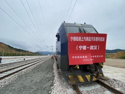 【宁视频·实时】上汽宁德基地铁专线开通,290辆商品车搭上衢宁铁路前往武汉