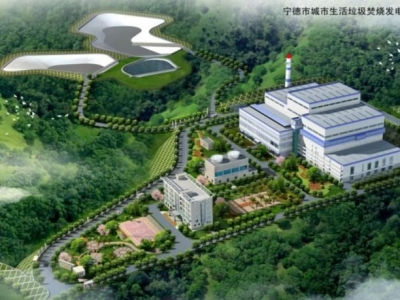 本月21日,你将可以从线上看到宁德漳湾的这处垃圾焚烧发电厂!