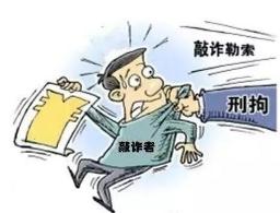 赤裸裸威胁!福鼎一男子以不雅视频勒索前女友5000元被判刑