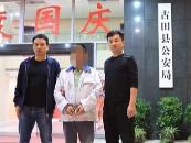 横跨三省千里缉凶   古田警方破获17年前命案