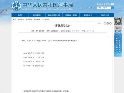 渤海部分海域20日执行军事任务,船只不得进入