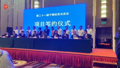 快讯丨第二十一届宁德投资洽谈会产业招商推介及签约仪式在我市举行