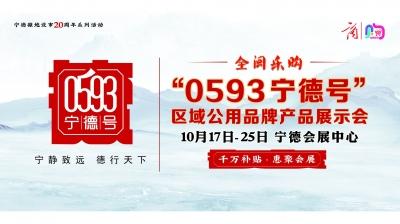 """快讯丨给你好看好吃好玩!""""0593宁德号""""区域公用品牌产品今首亮相"""