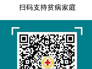 注意啦!2020年度宁德市级红十字大病救助即将开始申请