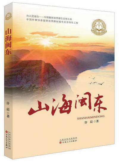 长篇报告文学《山海闽东》在《中国作家》刊发