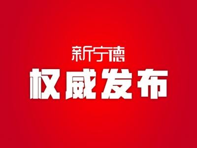 第五届动力电池应用国际峰会暨首届中国新能源新材料(宁德)峰会开幕