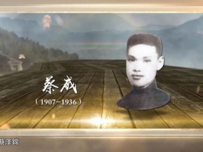 """关注!今晚9:20锁定江西卫视,带你了解""""无名英雄""""蔡威的感人故事!"""