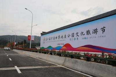 即将在福安开幕的第十届宁德世界地质公园文化旅游节,都有哪些看点?