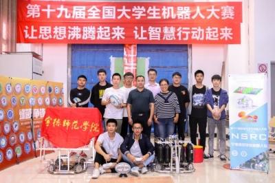 厉害了!宁师学子喜获第十九届全国大学生机器人大赛国家二等奖