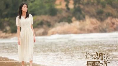 【宁视频 · 朗读者】刘桂垚:《半岛》(韦廷信)