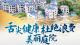 【宁视频·直播】健康中国行动-2020家庭健康主题推进活动宁德行