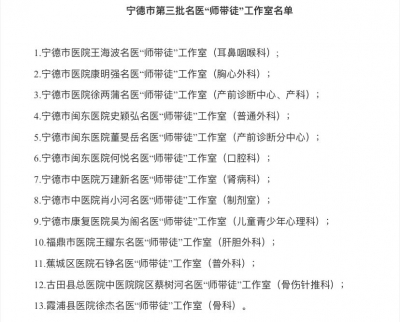 """公示!这13个工作室拟被确认为宁德市第三批名医""""师带徒""""工作室"""