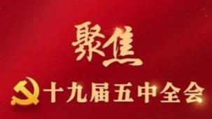 市委宣讲团赴柘荣宣讲党的十九届五中全会精神