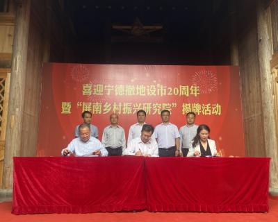 屏南乡村振兴研究院正式揭牌成立