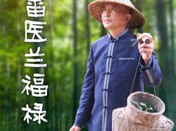 【宁视频•面孔】百乡千村行:北山畲医兰福禄