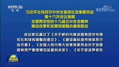 习近平主持召开中央全面深化改革委员会第十六次会议并发表重要讲话