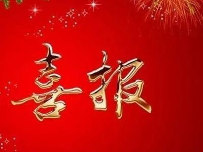 """赞!我市公安系统2部作品在第五届平安中国""""三微""""比赛中获奖"""
