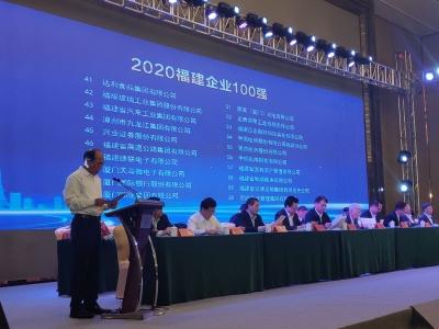 快讯|刚刚,2020福建企业100强发布,宁德这6家企业上榜!