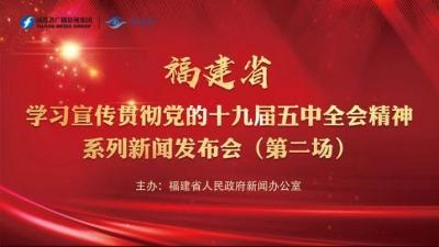 福建省学习宣传贯彻党的十九届五中全会精神系列新闻发布会(第二场)
