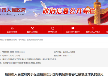 赞!福州长乐机场将为旅客提供免费住宿!机场大巴也有补贴!