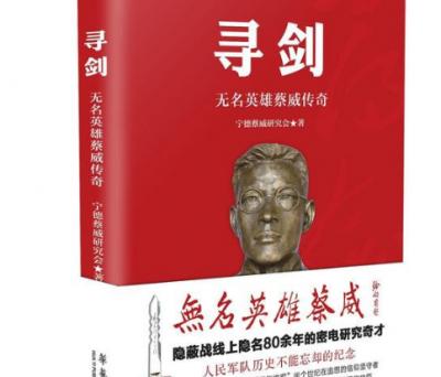 《寻剑一一无名英雄蔡威传奇》获省百花文艺奖