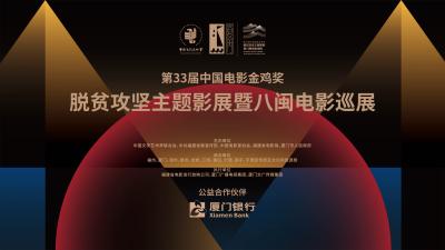 第33届中国电影金鸡奖·脱贫攻坚主题影展暨八闽巡展活动即将开幕
