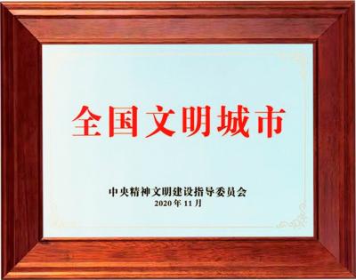 """宁德获""""全国文明城市""""荣誉称号"""